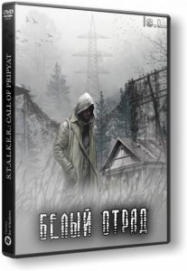 S.T.A.L.K.E.R.: Call of Pripyat - БЕЛЫЙ ОТРЯД (2015) PC | RePack by SeregA-Lus