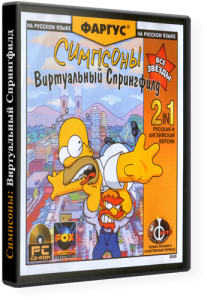 The Simpsons: Virtual Springfield (1997) PC | RePack от Pilotus