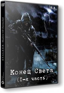 S.T.A.L.K.E.R.: Shadow of Chernobyl - Конец Света (1-я часть) (2014) PC | Repack by SeregA-Lus