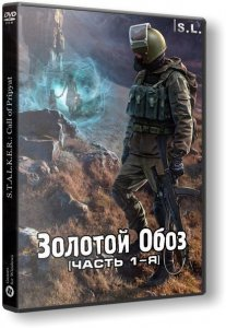 S.T.A.L.K.E.R.: Call of Pripyat - Золотой Обоз. [часть 1-я] (2015) PC | RePack by SeregA-Lus