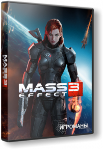 Mass Effect 3: Digital Deluxe Edition (2012) PC | RePack от FitGirl