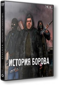 S.T.A.L.K.E.R.: Shadow of Chernobyl - История Борова. Remake (2016) PC | RePack by SeregA-Lus