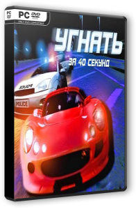 Угнать за 40 секунд / Speed Thief (2001) PC