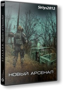 S.T.A.L.K.E.R.: Shadow of Chernobyl - Новый Арсенал (2016) PC | RePack by Siriys2012