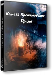 S.T.A.L.K.E.R.: Call of Pripyat - Камень Преткновения. Пролог (2018) PC | RePack by SeregA-Lus