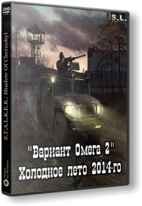 S.T.A.L.K.E.R.: Shadow of Chernobyl - Вариант Омега 2. Холодное лето 2014-го (2017) PC | RePack by SeregA-Lus