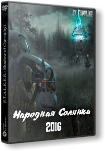 S.T.A.L.K.E.R.: Shadow of Chernobyl - Народная Солянка 2016 (2017) PC | RePack by Chipolino