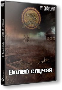 S.T.A.L.K.E.R.: Call of Pripyat - Волей случая (2017) PC | RePack by Chipolino