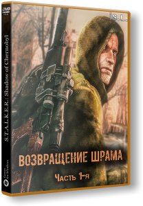 S.T.A.L.K.E.R.: Shadow of Chernobyl - Возвращение Шрама [Часть 1-я] (2012-2019) PC | RePack by SeregA-Lus