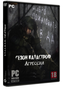 S.T.A.L.K.E.R.: Call of Pripyat - Сезон катастроф: Агрессия (2019) PC | RePack by Brat904